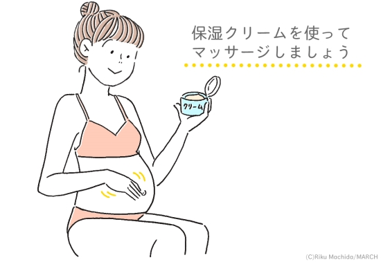 妊娠線のケア