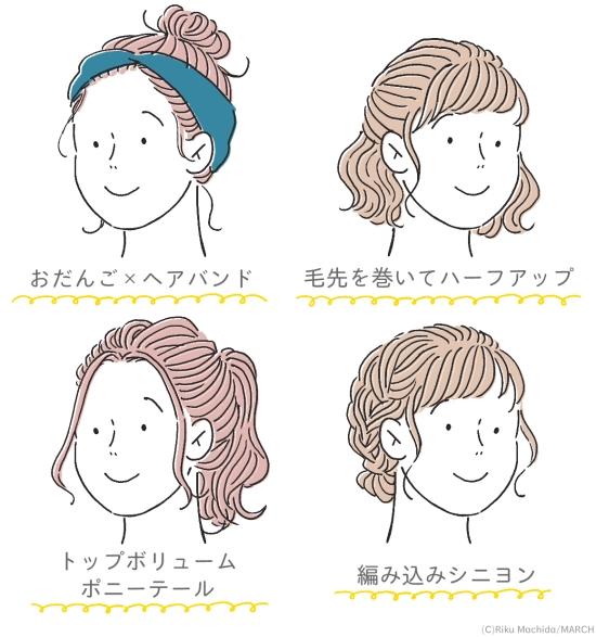 運動会でのヘアスタイル