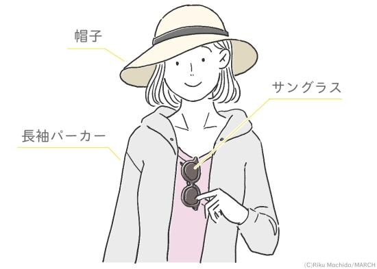 日焼け対策や体温調節に最適のアイテム