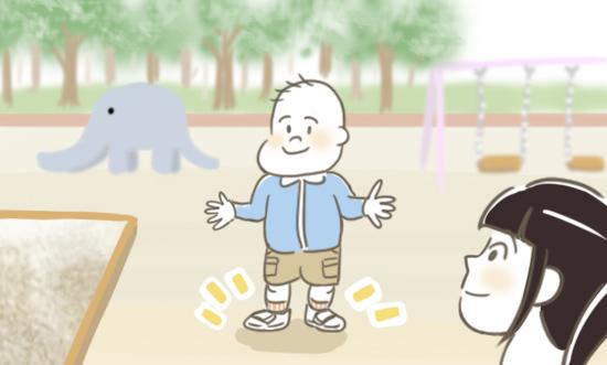 靴を履いて公園へ