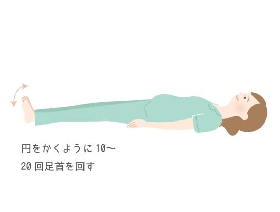 足首の運動10171
