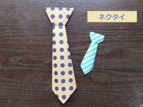 折り紙でネクタイの完成図