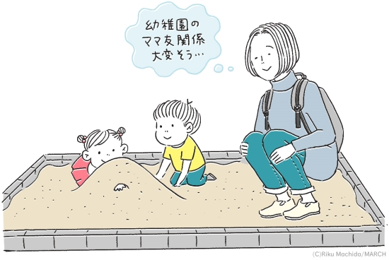 幼稚園のママ友は大変なのか?