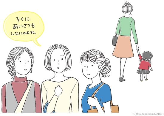 ママ友の種類2