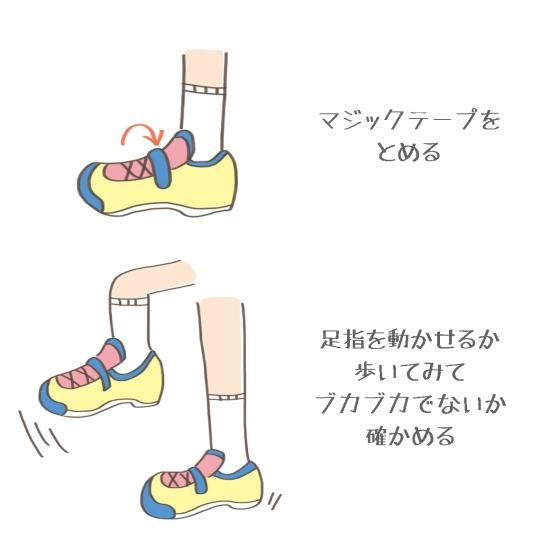 正しい靴の履き方2