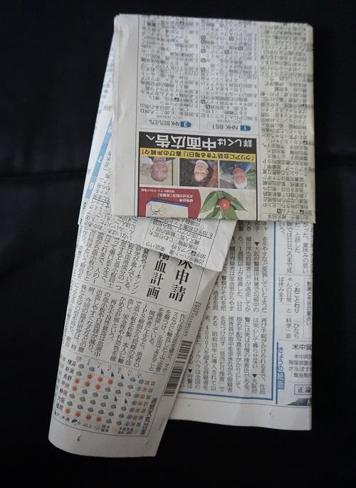 新聞紙で作るスリッパの折り方の手順画像