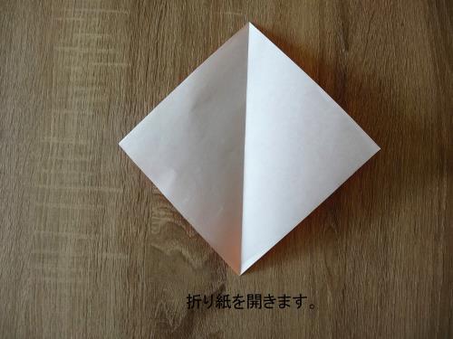 折り紙で人参と人参を収穫するアイテムを折る折り方の手順の画像