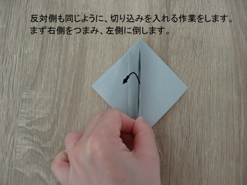折り紙でフライパンを折る折り方の手順画像