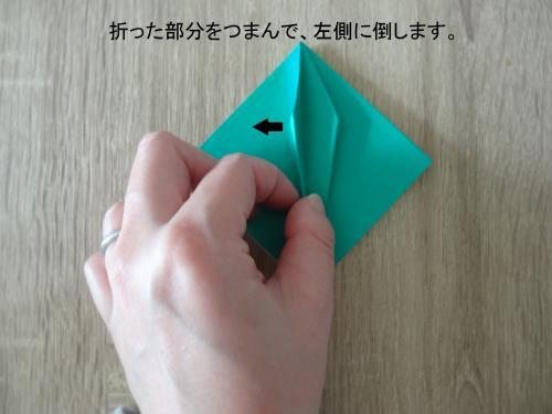 折り紙でピーマンを折る折り方手順の画像