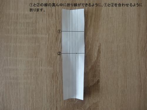 折り紙でフライ返しを折る折り方の手順画像
