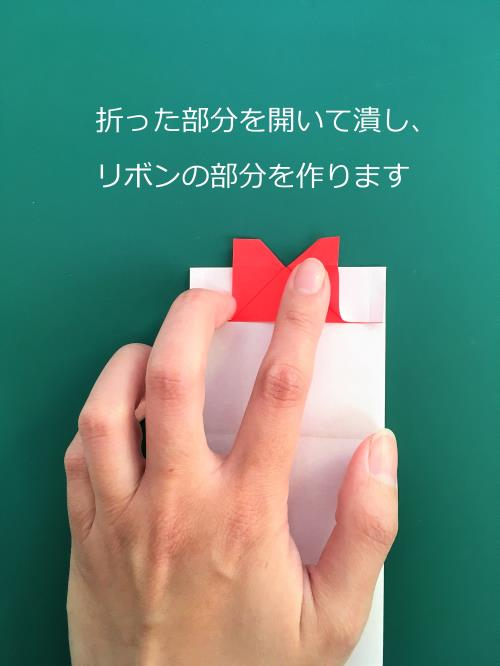 おりがみ枚でメッセージカードを折る折り方の手順画像