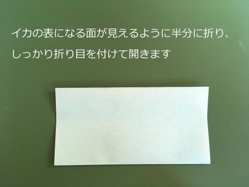 折り紙でイカを折る折り方の手順画像