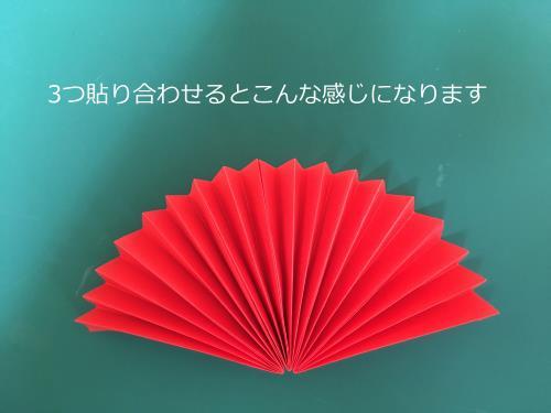 折り紙でペーパーファンを折る折り方の手順画像