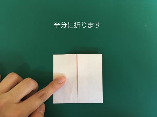 折り紙で浴衣と帯を折る折り方の手順画像