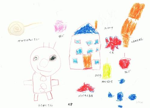 子供の絵 命名期 カタログ期