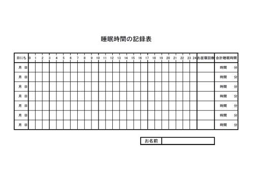 赤ちゃんの睡眠記録表