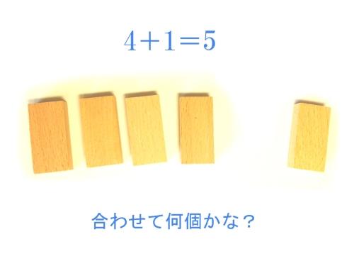 幼児に算数を教えるためのイラスト5