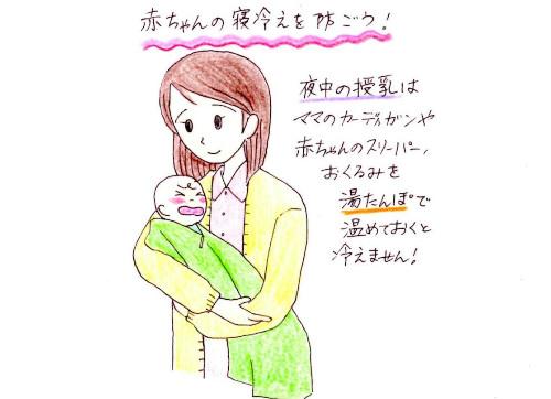 授乳時のイラスト