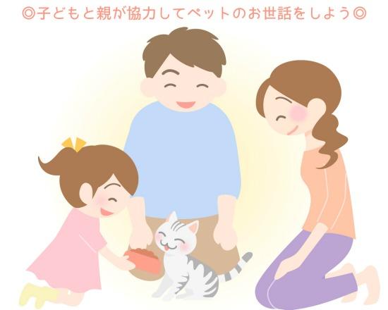ペットの世話は家族でやろう34512-1