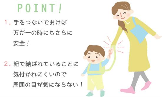 幼児用ハーネスのポイント