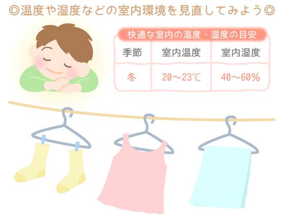 温度や湿度などの室内環境を見直してみよう