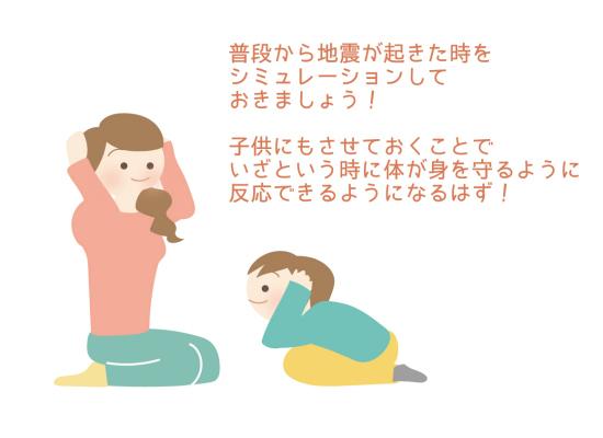 地震が起こる前に子どもと一緒にシュミレーションすることが大切