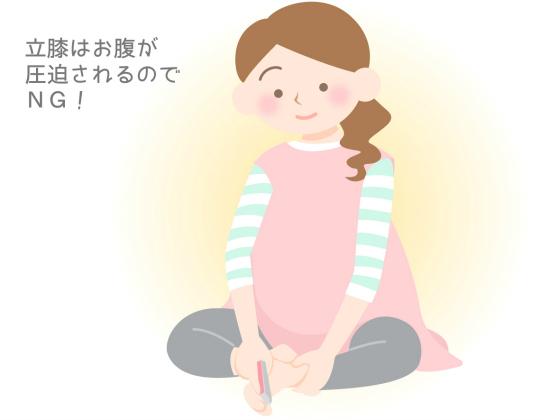 出来る限り股関節を広げてお腹を圧迫しないように爪を切ろう