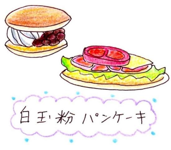 白玉粉のパンケーキ64854