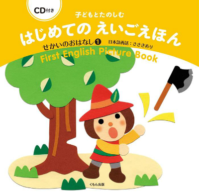 book-to-learn of English はじめてのえいごえほん せかい