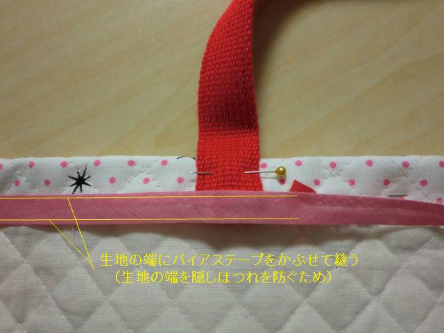 生地の端にバイアステープをかぶせて縫う