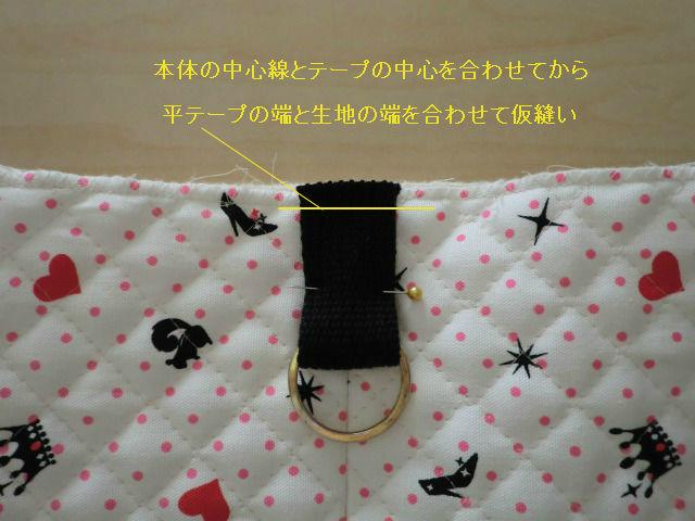 テープを合わせて仮縫い