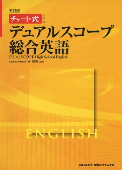 デュアルスコープ総合英語という本