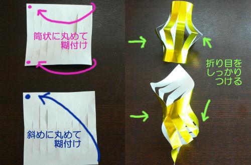七夕の提灯飾りの作り方18753-3