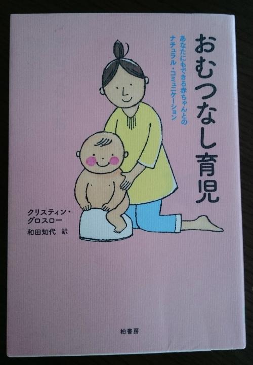 omutsu-book6514