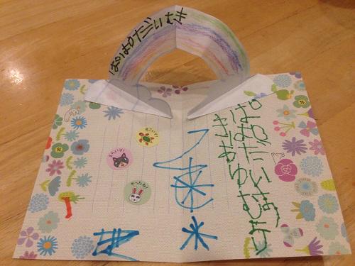 父の日のプレゼントの虹カード完成品
