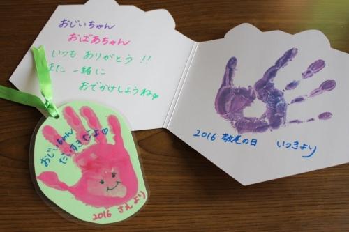 手形カードの作り方0822-1