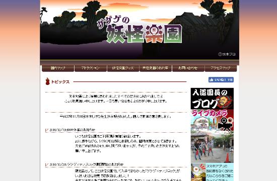 げげげの妖怪楽園0619-10
