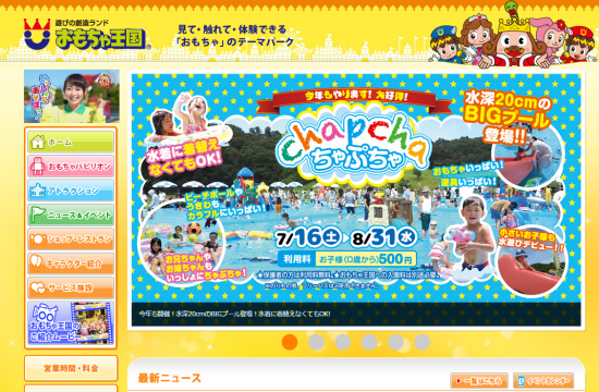 おもちゃ王国0619-6