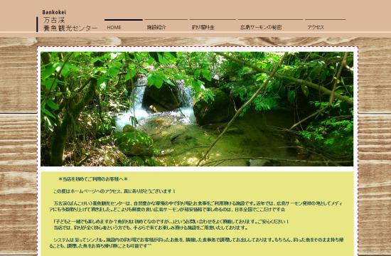 渓流料理いわなや・東大山養魚場(鳥取)0819-14