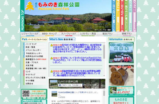 もみのき森林公園0820-6