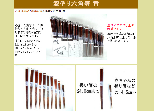 漆塗り六角箸〔古澤漆器店〕0808-3