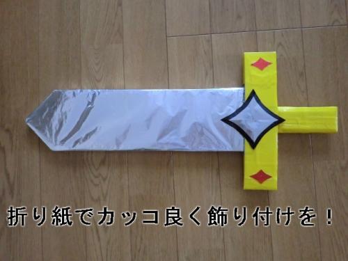 剣の作り方0809-10
