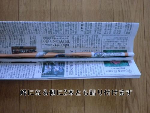 剣の作り方0809-15