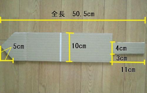 剣の作り方0809-2