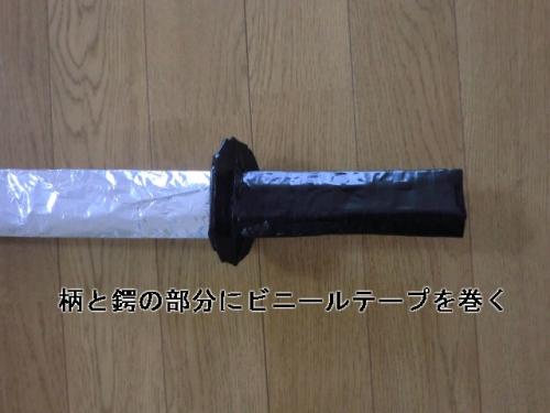 剣の作り方0809-20