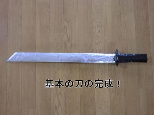 剣の作り方0809-21