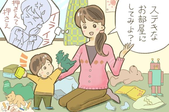 片付けられない子供が片付けをやる気になる!親の心理テクニック