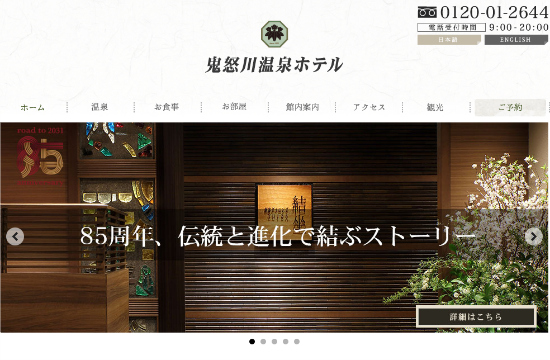 鬼怒川温泉ホテル 0825-12