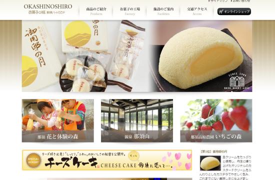 お菓子の城那須ハートランド0825-6