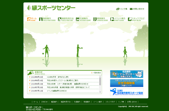 緑スポーツセンター 0912-10